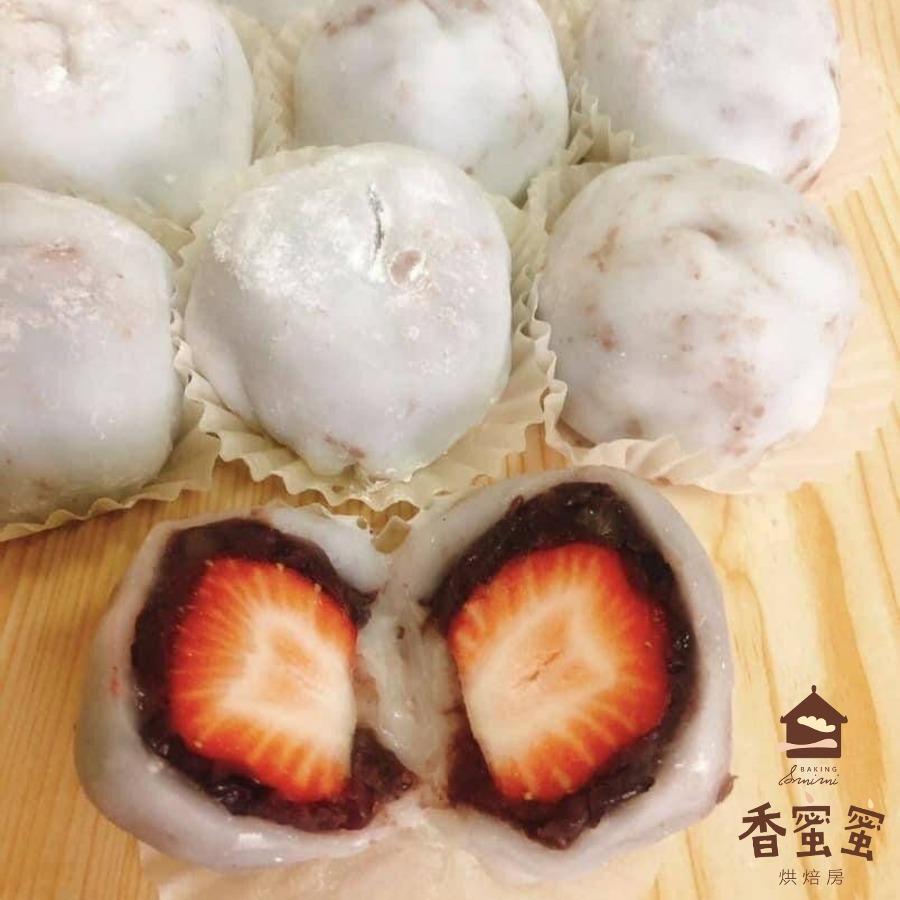 S001-(季節限定)草莓大福三入裝